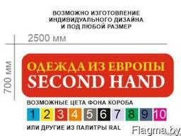 Вывеска Second Hand