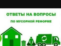 Вывоз мусора Утилизация Грузчики