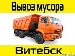 Вывоз мусора в Витебске