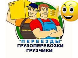 Перевозка для населения в Минске
