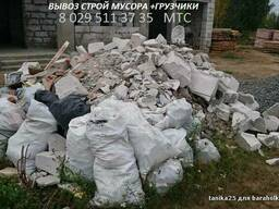 Вывоз строительного, бытового мусора в Витебске - Самосвалом