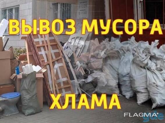 Вывоз строительного мусора, не нужного хлама, утилизация