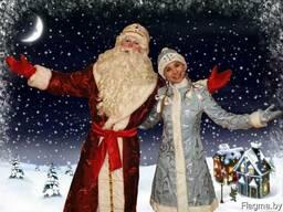 Вызов Деда Мороза и Снегурочки