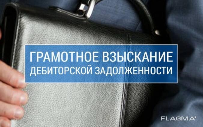 Взыскание дебиторской задолженности в Беларуси