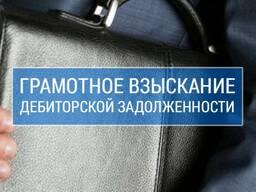 Взыскание дебиторской задолженности в Беларуси - фото 1