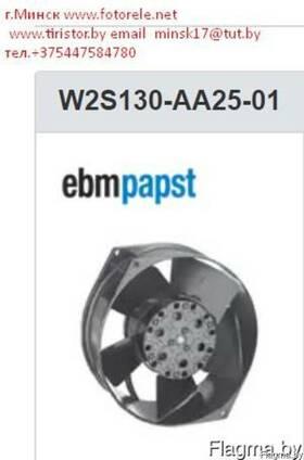 W2S130-AA25-01, вентилятор, ebmpapst