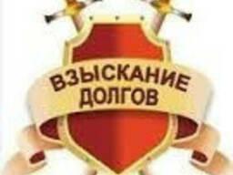 Юридические услуги в Минске. Взыскание долгов. Поиск должников