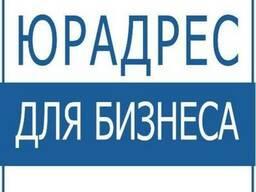 Юридический адрес Минск. Юр адрес аренда