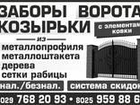 Заборы Ворота Калитки Козырьки - фото 7