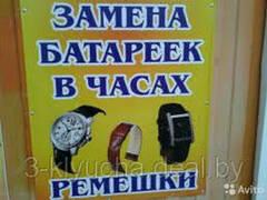 Замена батарейки часов