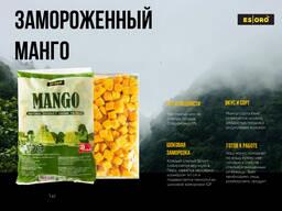 Замороженный манго, маракуйя