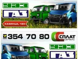 Запчасти к грузовым авто производства РФ (ГАЗ, УАЗ,ВАЗ, МАЗ)
