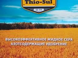 Thio-Sul высокоэффективное жидкое сера азотосодержащие удобрение