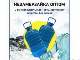 Зимняя стеклоомывающая жидкость оптом