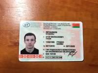 Киташвили Егор Малхазович