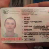 Булаш Павел Геннадьевич