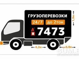 Набери 7473 мтс грузотакси 24/7
