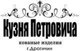 Кузня Петровича, ИП
