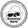 Золотое Авто, ООО